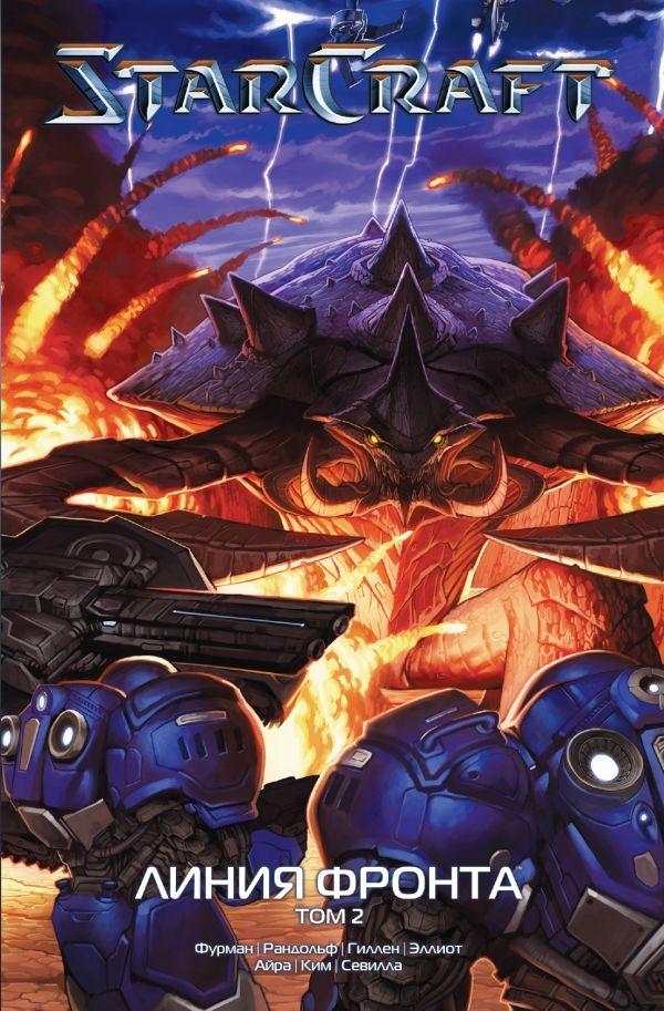 Книга на украинском языке «StarCraft: Линия фронта. Том 2»