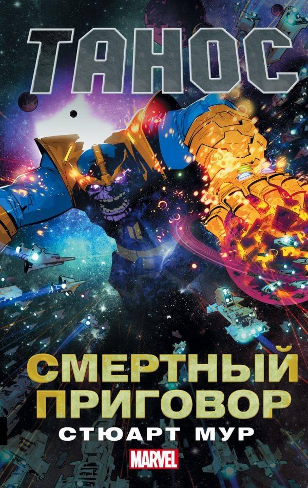 Книга на русском языке «Танос: Смертный приговор»