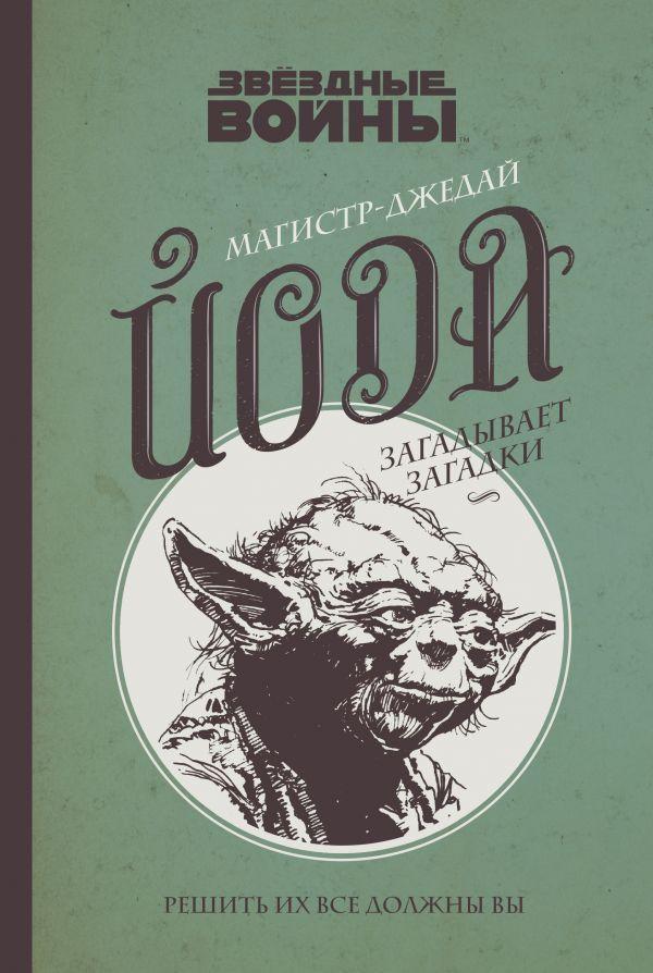 """Книга на русском языке """"Магистр-джедай Йода загадывает загадки"""""""