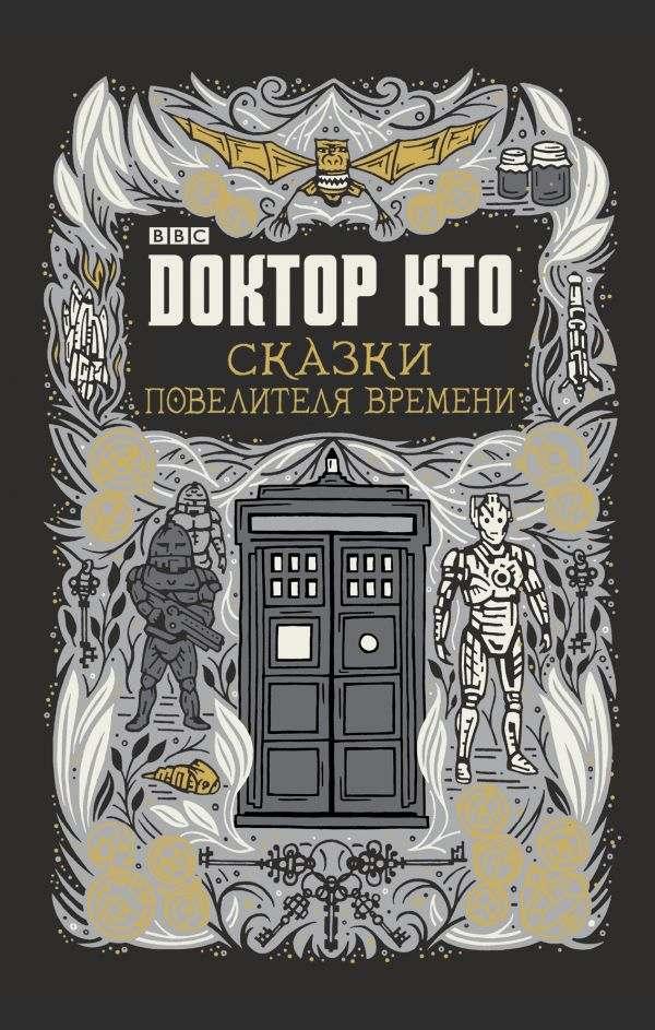 """Книга на русском языке """"Доктор Кто. Сказки Повелителя времени"""""""