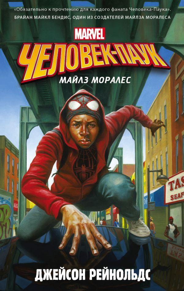 Книга на русском языке «Человек-Паук. Майлз Моралес»