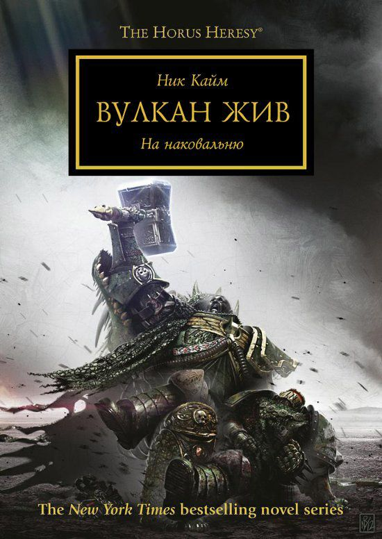 Книга російською мовою Warhammer 40000. Вулкан живий