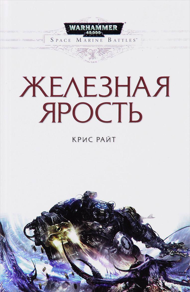Книга російською мовою Warhammer 40000. Залізна лють