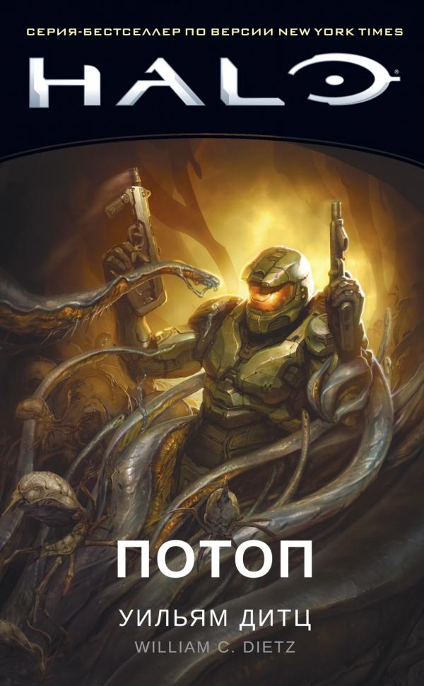 Книга на русском языке «Halo. Потоп»