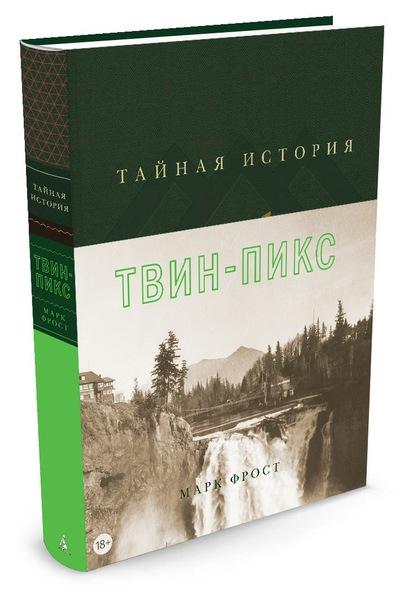 """Книга на русском языке """"Тайная история Твин-Пикс"""" Марка Фроста"""