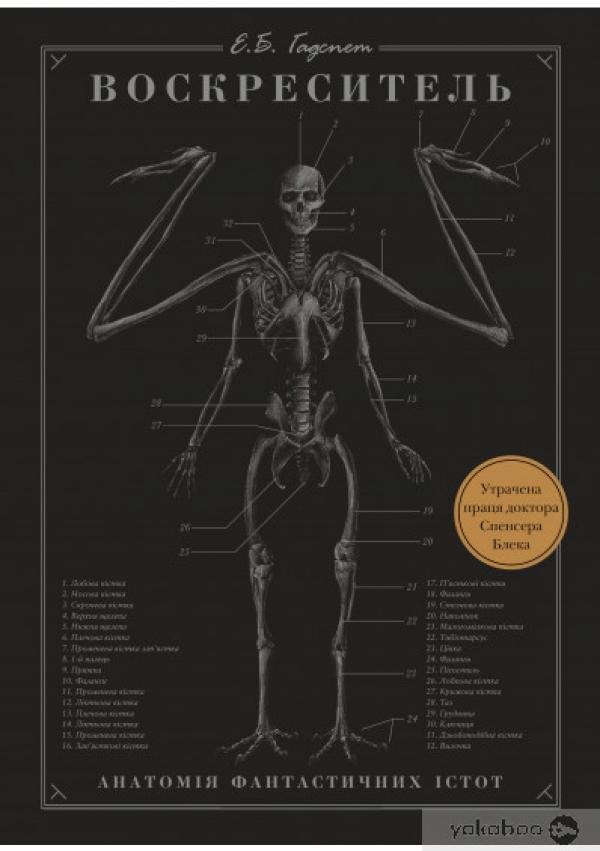 Книга Воскреситель. Анатомія фантастичних істот