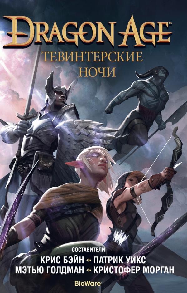 Книга на русском языке «Dragon Age. Тевинтерские ночи»