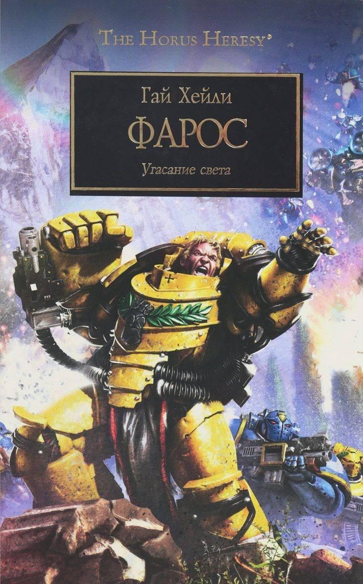 Книга на русском языке Warhammer 40000. Фарос. Угасание света