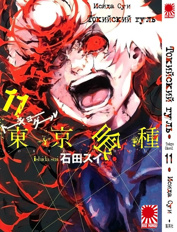 Манга Токийский гуль | Tokyo Ghoul | Toukyou Kushu том 11