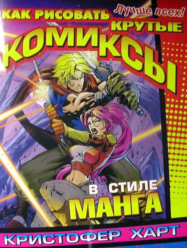 """Книга """"Как рисовать крутые комиксы в стиле манга"""""""