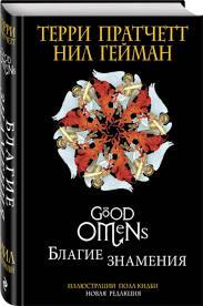Книга на русском языке «Благие знамения. Подарочное издание с иллюстрациями Пола Кидби»