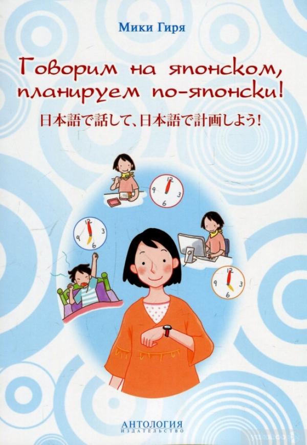 Говорим на японском, планируем по-японски! Учебно-методическое пособие