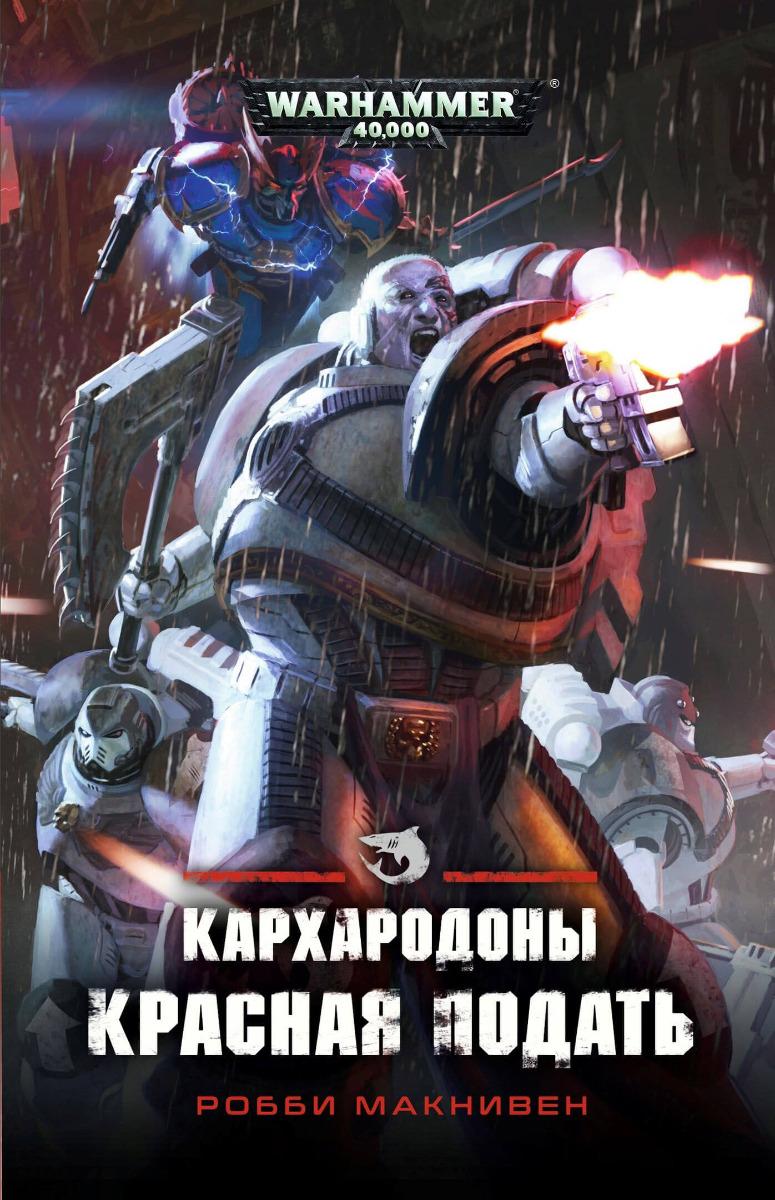 Книга на русском языке «Warhammer 40000. Кархародоны. Красная подать»