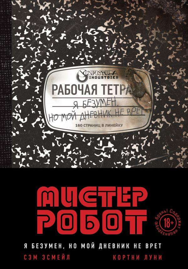 Книга на русском языке «Мистер Робот: я безумен, но мой дневник не врет»