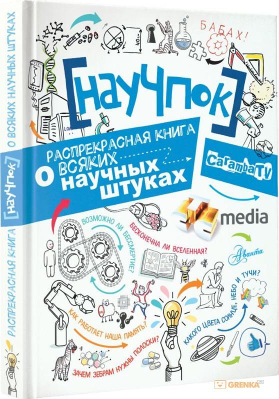 Книга на русском языке «НАУЧПОК. РАСПРЕКРАСНАЯ КНИГА О ВСЯКИХ НАУЧНЫХ ШТУКАХ»