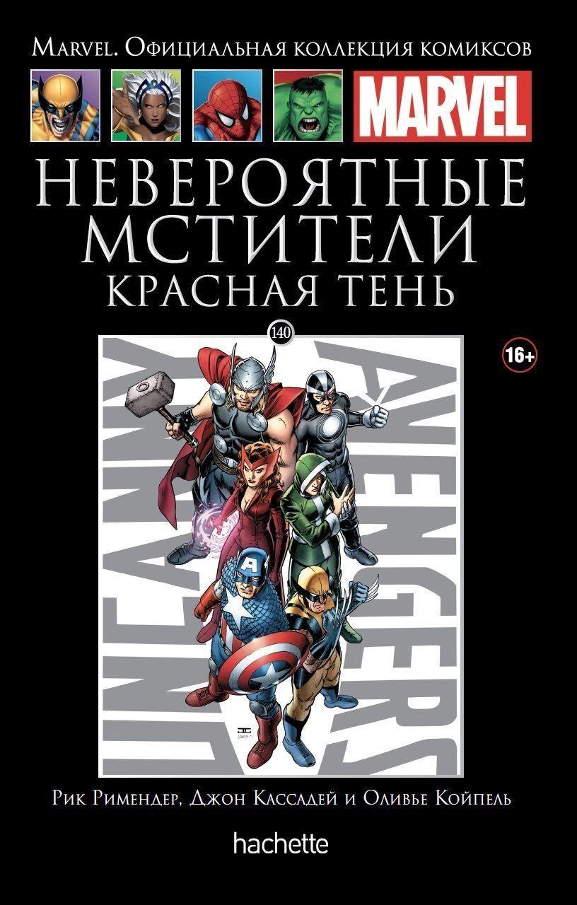 Комикс на русском языке «Невероятные Мстители. Красная тень. Официальная коллекция Marvel №140»