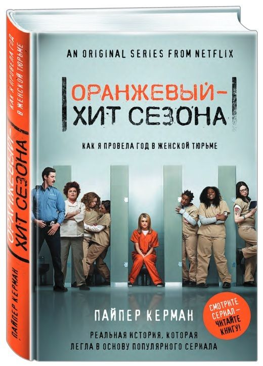 """Книга на русском языке """"Оранжевый - хит сезона. Как я провела год в женской тюрьме"""""""