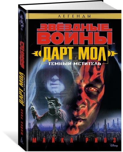 Книга на русском языке «Дарт Мол. Темный мститель»