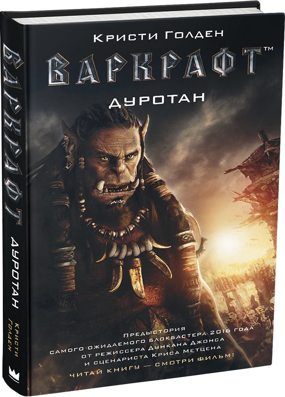 Книга на русском языке  Варкрафт. Дуротан