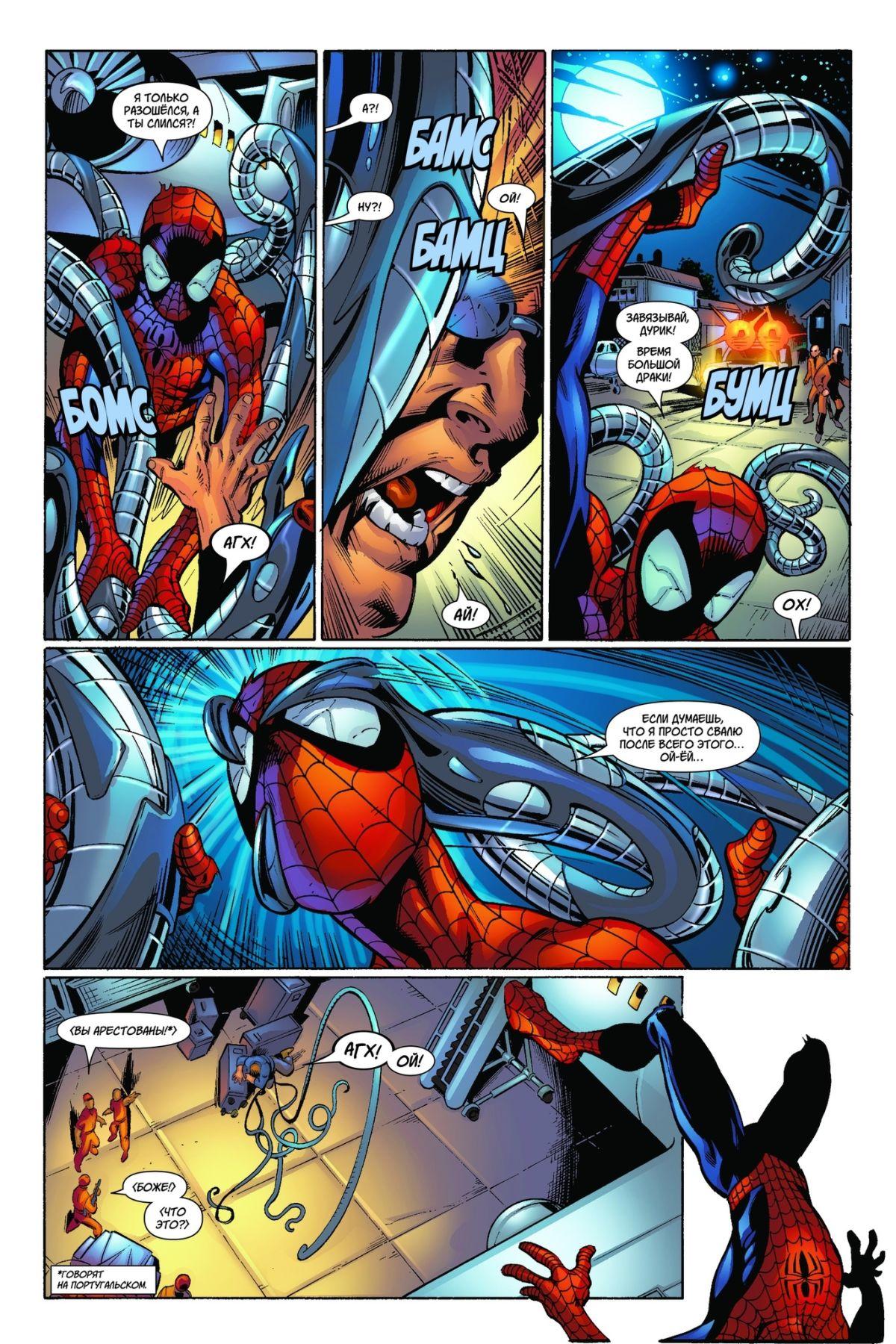Комикс на русском языке «Современный Человек-паук. Том 6 ...