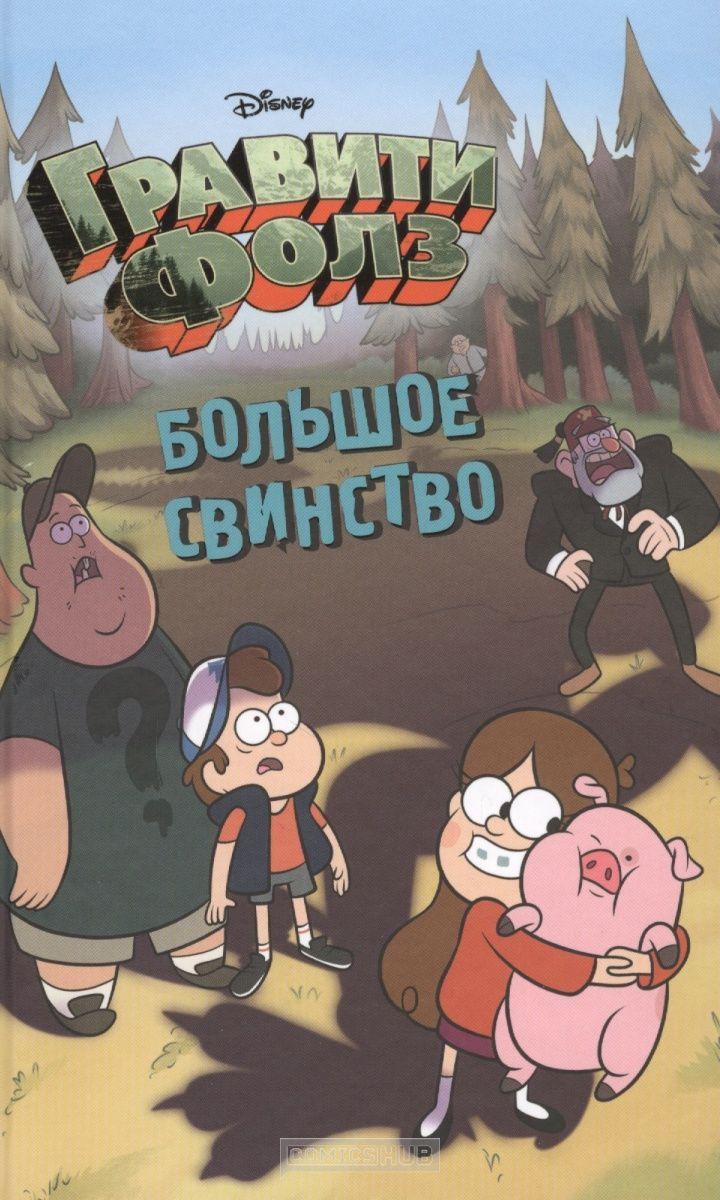 "Книга на русском языке ""Гравити Фолз. Большое свинство"""