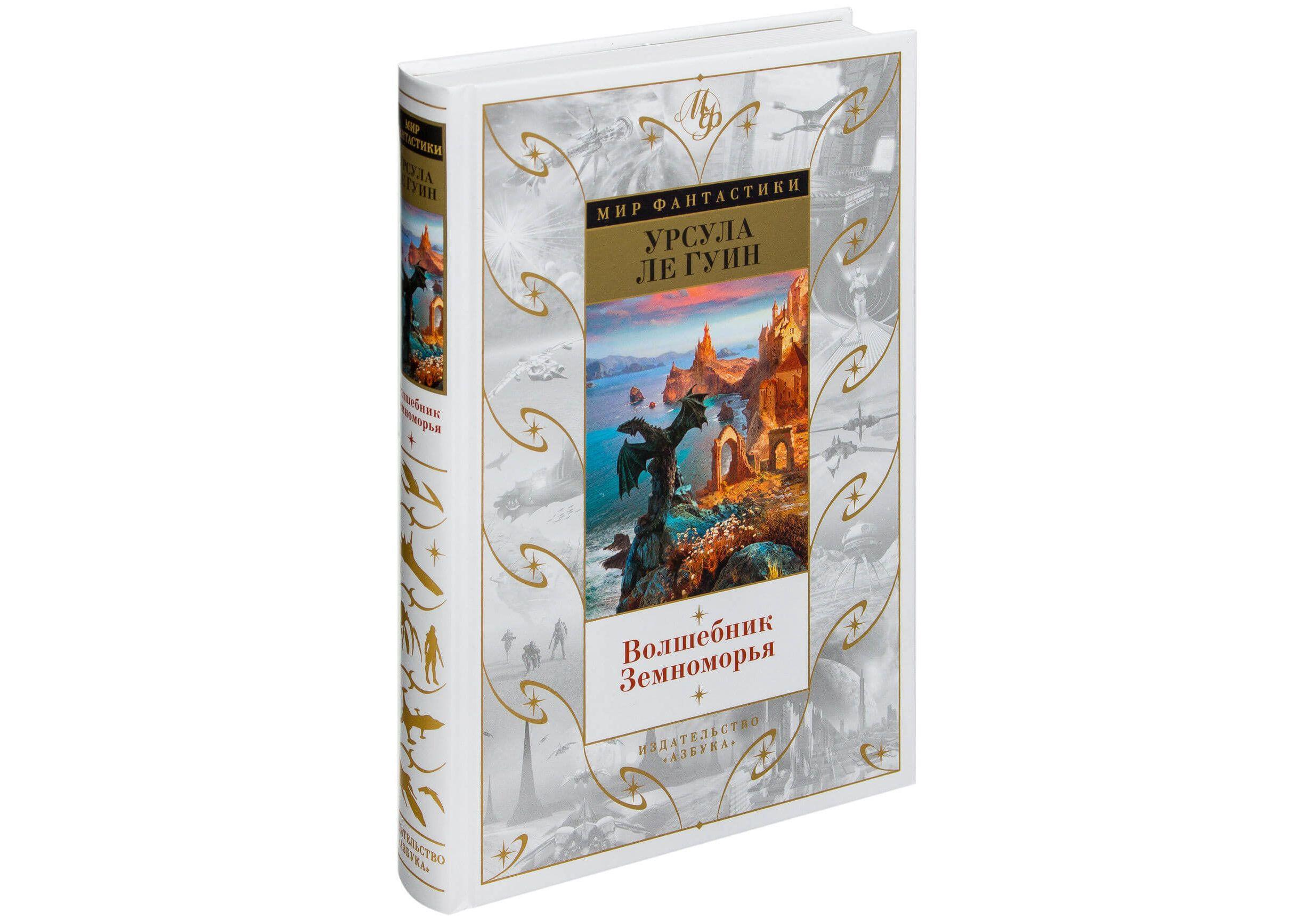 Книга на русском языке «Волшебник Земноморья»