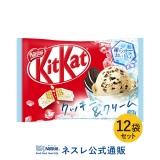Японские батончики KitKat Печенье и Крем