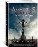 Книга на русском языке Assassin's Creed. Кредо убийцы