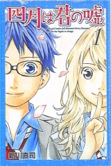 Ліцензійна манга японською мовою «Kodansha Gekkan Magazine KC Naoji Shinkawa April's you lie 1»