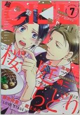 Лицензионный толстый журнал манги на японском языке «BL manga magazine KADOKAWA 2016 years (Heisei Era 28 years) CIEL16 / 07»