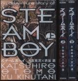 Лицензионная манга на японском языке «Yu Kinutani steam Boy Complete 2 Volume Set»
