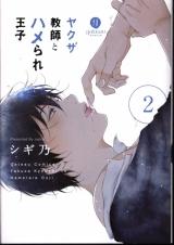 Ліцензійна манга японською мовою «Ichijinsha ID Comics / gateau Comics Shigi乃yakuza teachers and Saddle is Prince 2»