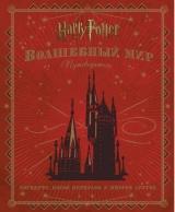 Артбук Гаррі Поттер. Чарівний світ. Путівник