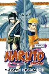 Манга «Naruto. Наруто. Книга 2. Міст героя » [Азбука]