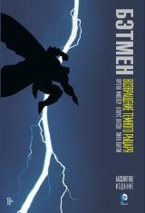 Комікси. Бетмен. Повернення Темного лицаря