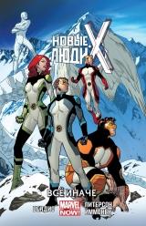 Комікс Нові Люди-Ікс. Том 4. Все інакше