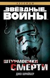 Книга російською Зоряні Війни. Штурмовики Смерті
