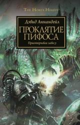 Книга на русском языке Warhammer 40 000. Проклятие Пифоса