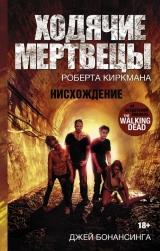 Книга на русском языке Ходячие Мертвецы. Нисхождение