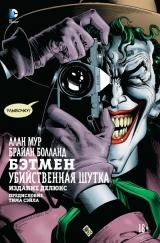 Комікс Бетмен. Вбивча жарт