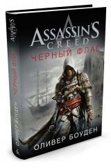Книга російською мовою Assassin's Creed. Чорний прапор