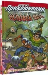 Комикс Marvel Приключения. Человек-Паук. Запутанная паутина
