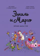Комикс на русском языке «Эмиль и Марго. Время шалостей!»