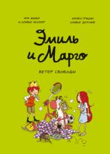 Комикс на русском языке «Эмиль и Марго. Ветер свободы»