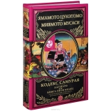 Книга на русском языке «Кодекс самурая. Хагакурэ. Книга Пяти Колец»