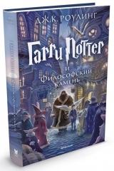 Книга на русском языке «Гарри Поттер и философский камень»