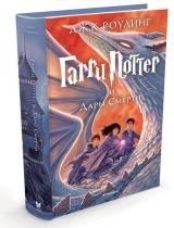 Книга на русском языке «Гарри Поттер и Дары Смерти»
