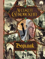 """Книга на русском языке """"Ведьмак (все романы в одном томе)"""""""