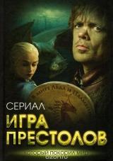 Книга російською мовою Гра престолів. У світі Льоду і Полум`я