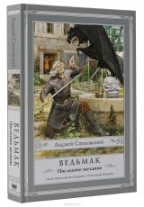 """Книга на русском языке """"Ведьмак. Последнее желание"""""""